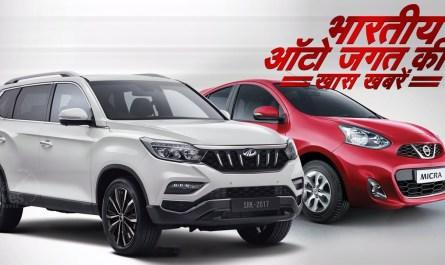 भारतीय ऑटो जगत (Indian Automobile World) की खास खबरें & ६ अगस्त से ११ अगस्त २०१८ तक