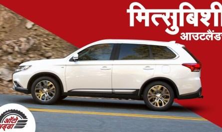 मित्सुबिशी आउटलैंडर (Mitsubishi Outlander) भारत में ३१.९५ लाख रुपये में लॉन्च