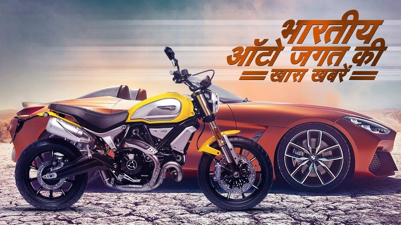 भारतीय ऑटो जगत (Indian Automobile World) की खास खबरें – २७ अगस्त से १ सितंबर २०१८ तक