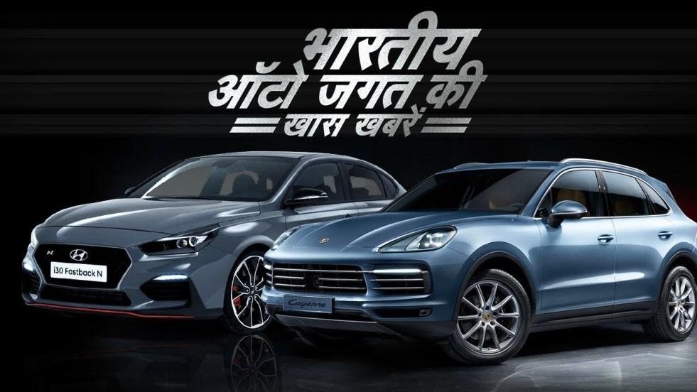 भारतीय ऑटो जगत (Indian Automobile World) की खास खबरें – २४ सितंबर से २९ सितंबर २०१८ तक