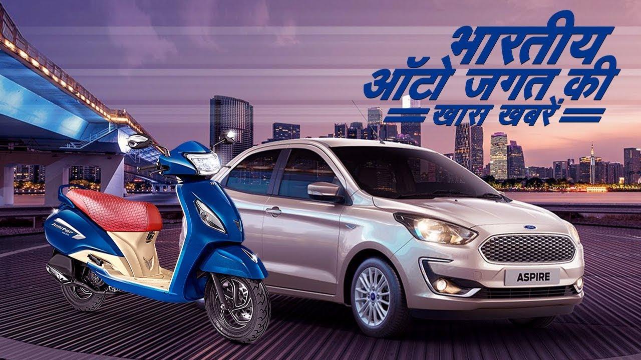 भारतीय ऑटो जगत (Indian Automobile World) की खास खबरें – १ अक्टूबर से १४ अक्टूबर २०१८ तक
