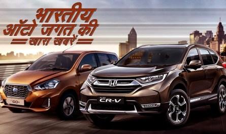 भारतीय ऑटो जगत (Indian Automobile World) की खास खबरें – १५ अक्टूबर से २१ अक्टूबर २०१८ तक