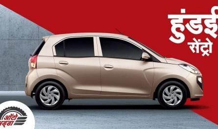 २०१८ हुंडई सैंट्रो (New Hyundai Santro) भारत में लॉन्च