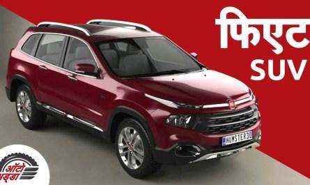 नई फिएट एसयूवी (New Fiat SUV) हुई टिझ