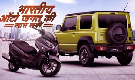 भारतीय ऑटो जगत (Indian Automobile World) की खास खबरें & १८ जून से २३ जून २०१८ तक