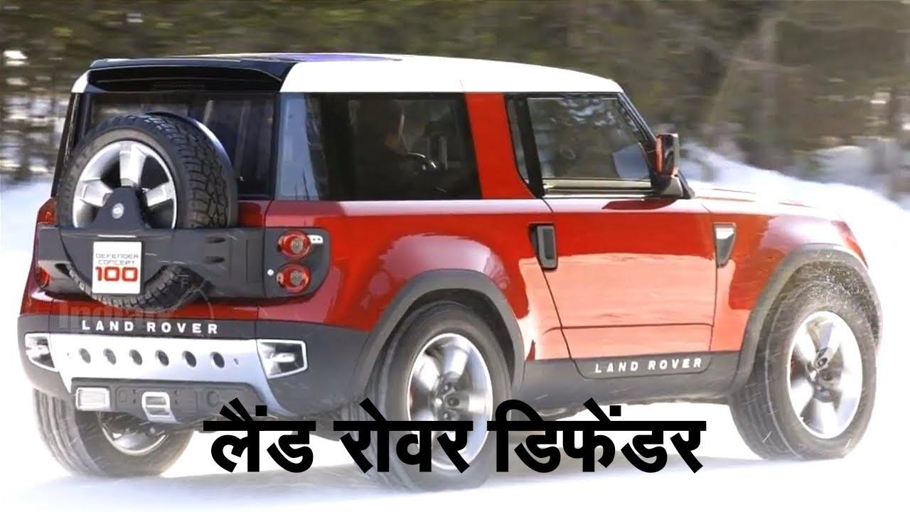 २०२० में आएगी नई लैंड रोवर डिफेंडर (Land Rover Defender)