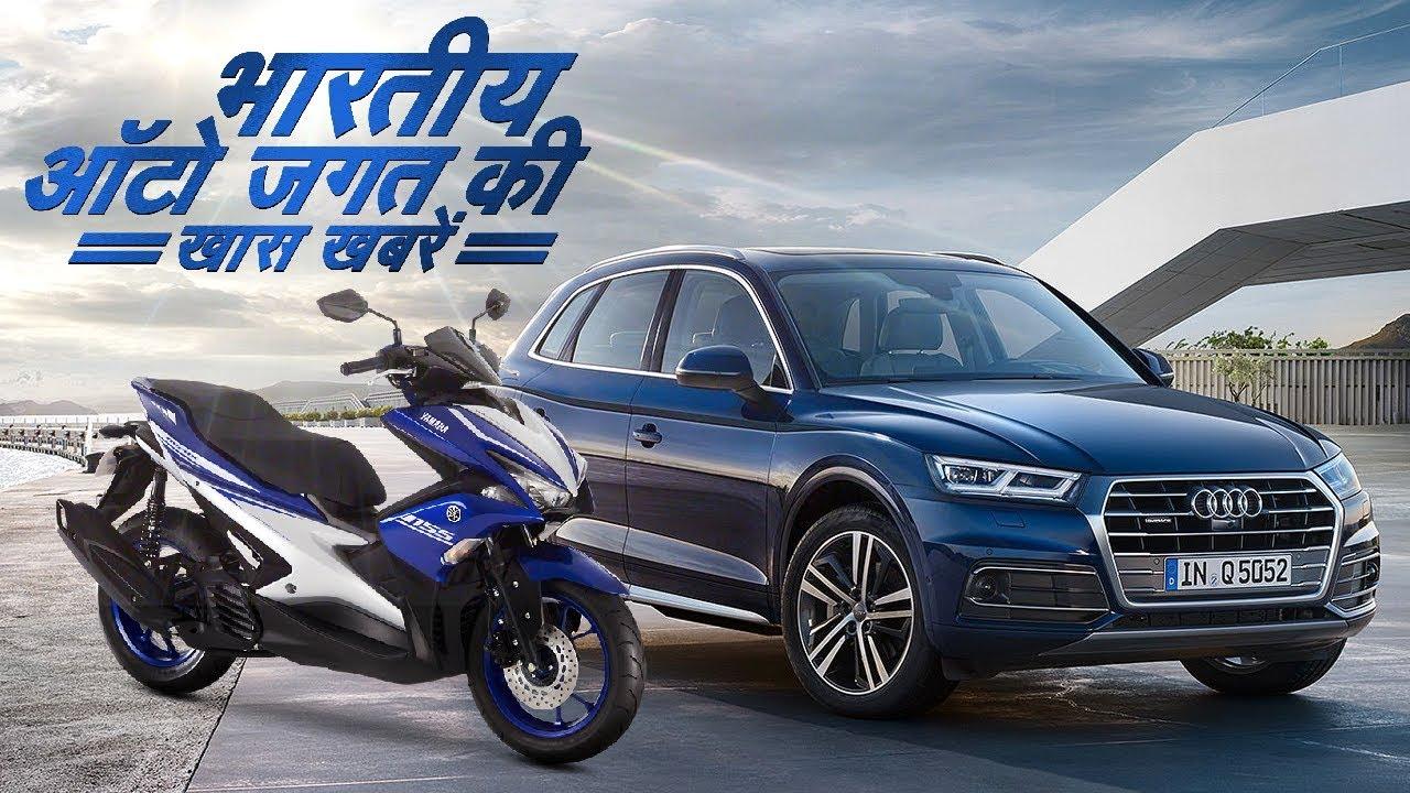 भारतीय ऑटो जगत(Indian Automobile World)की खास खबरें – २५ जून से ३० जून २०१८ तक
