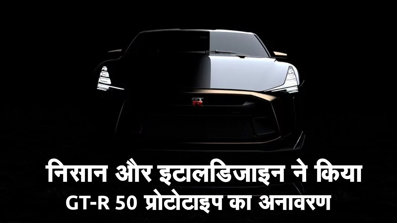 निसान और इटालडिजाइन ने किया GT-R 50 (Nissan GT- R 50) का अनावरण