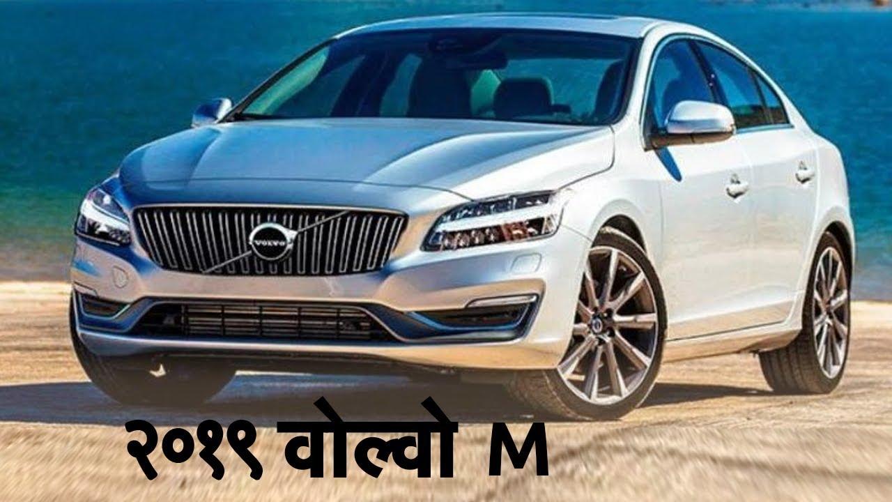 वोल्वो ने रिवील्ड Volvo M किया नया मोबिलटी ब्रँड