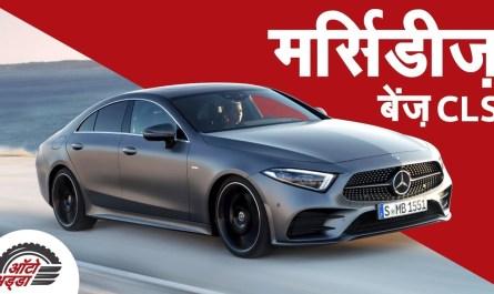 मर्सिडीज़ बेंज़ CLS (Mercedes Benz CLS)लॉन्च