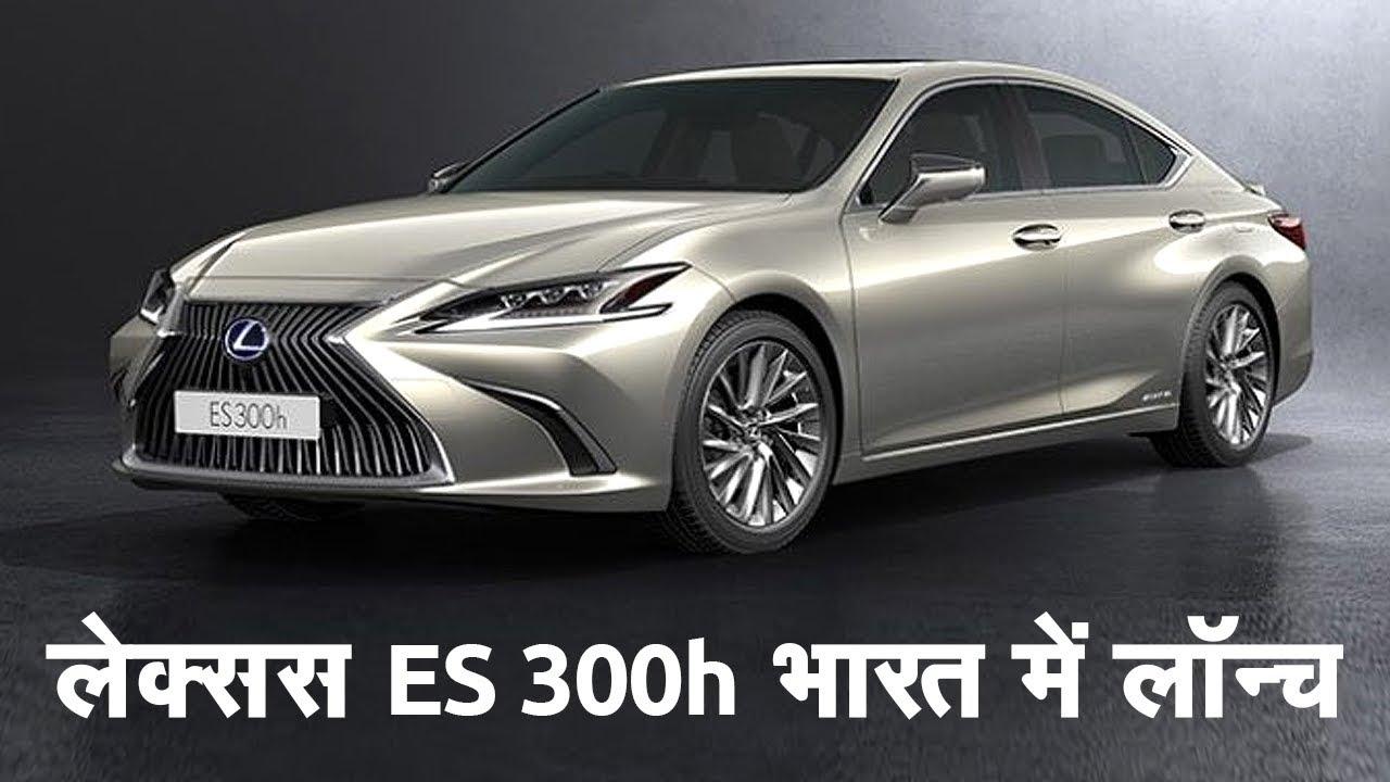 लेक्सस ES 300h (Lexus ES 300h)भारत में लॉन्च