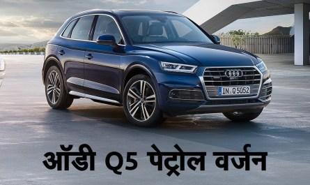 ऑडी Q5 (Audi Q5) २८ जून २०१८ को होगी लॉन्च