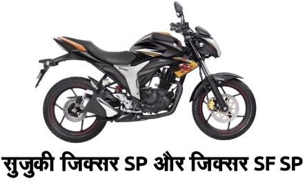 सुजुकी जिक्सर SP (Suzuki Gixxer SP) और जिक्सर SF SP बाइक लॉन्च