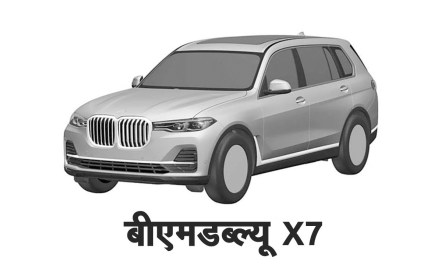बीएमडब्ल्यू X7 (BMW X7) की पेटेंट तस्वीरें लीक!