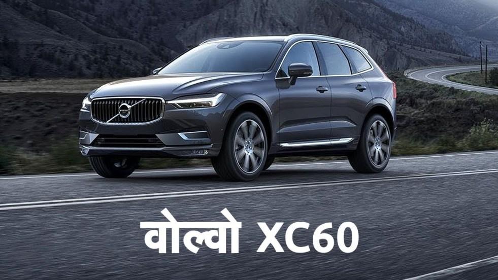 वोल्वो XC60 (Volvo XC60) होगी असेंबल