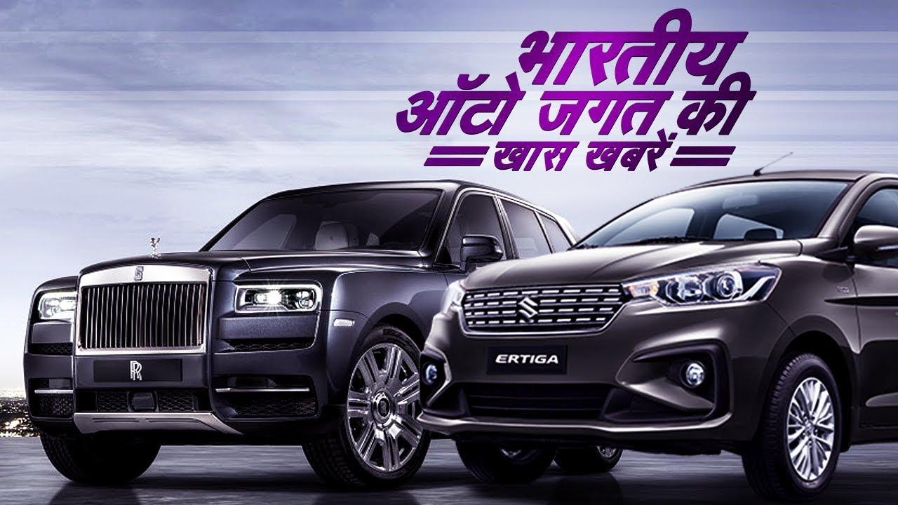 भारतीय ऑटो जगत (Indian Automobile World) की खास खबरें – १ दिसंबर से ८ दिसंबर २०१८ तक