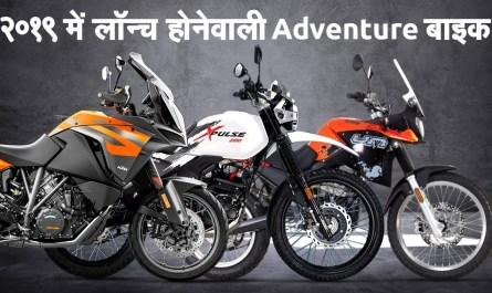 २०१९ में लॉन्च होनेवाली एडवेंचर (Adventure Bikes 2019) बाइक