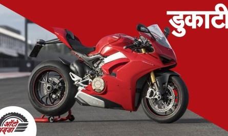 डुकाटी (Ducati) को खरीदने की रेस में बजाज-केटीएम