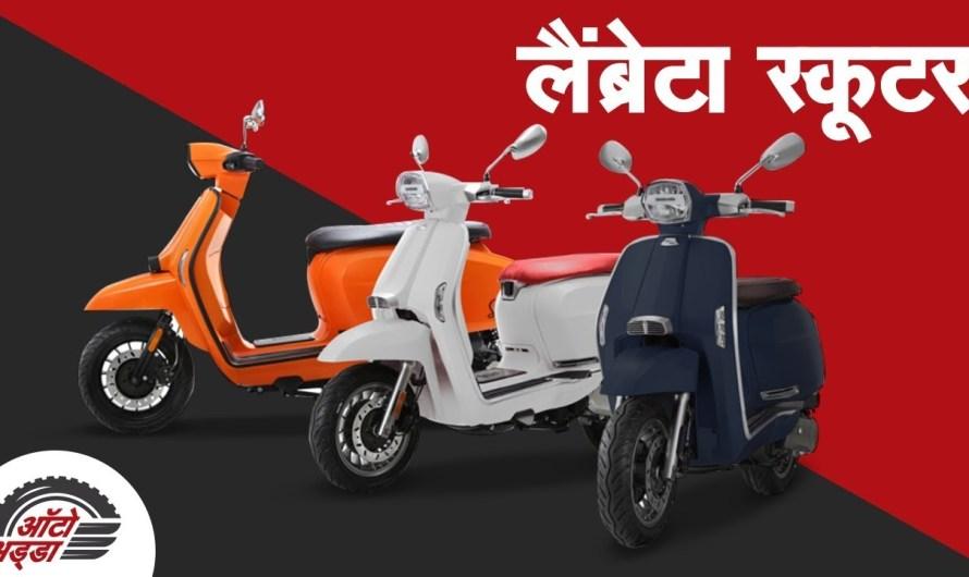 जल्द ही भारत में लॉन्च होगी लैंब्रेटा स्कूटर