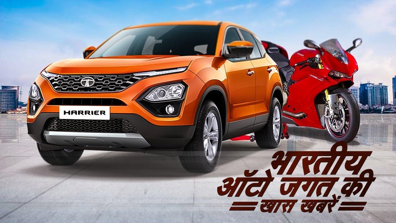 भारतीय ऑटो जगत (Indian Automobile Plan) की खास खबरें – २४ दिसंबर से २९ दिसंबर २०१८ तक