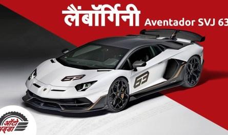 भारत में आएगी लैंबॉर्गिनी एवेंटाडोर SVJ 63 (Lamborghini Aventador SVJ 63)