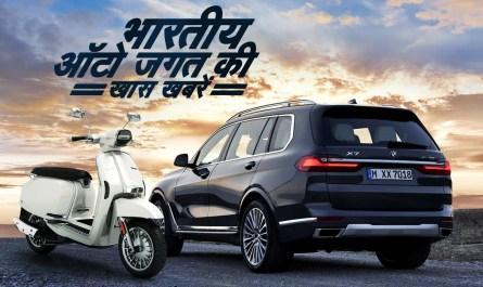 भारतीय ऑटो जगत (Indian Automobile World) की खास खबरें – १ जनवरी से ५ जनवरी २०१९ तक