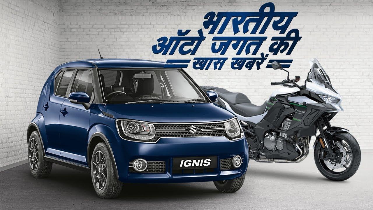 Indian Automobile Industry की खास खबरें – ४ फरवरी से १६ फरवरी २०१९ तक