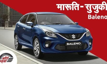 2019 Maruti Suzuki Baleno Facelift लॉन्च