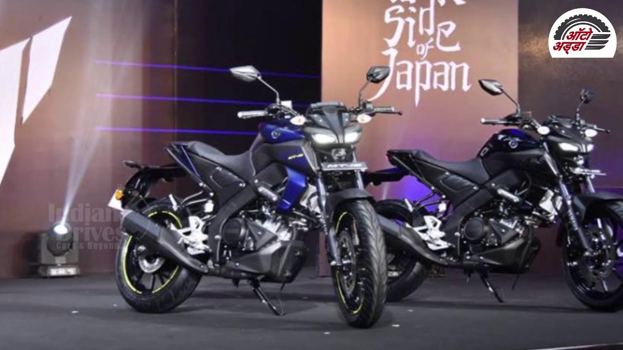 2019 Yamaha MT-15 १.३६ लाख रुपये में लॉन्च