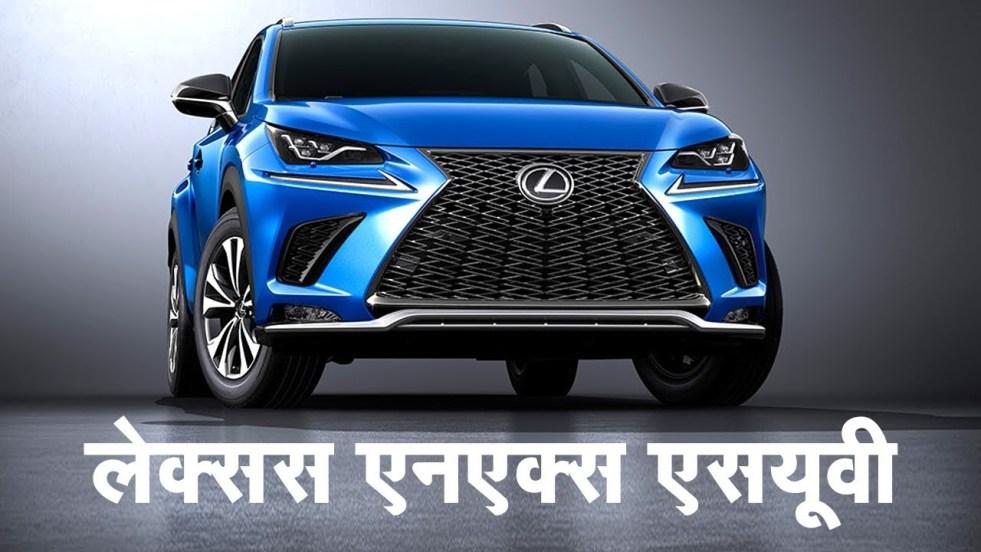 लेक्सस एनएक्स (Lexus NX) की भारत में शुरूआत
