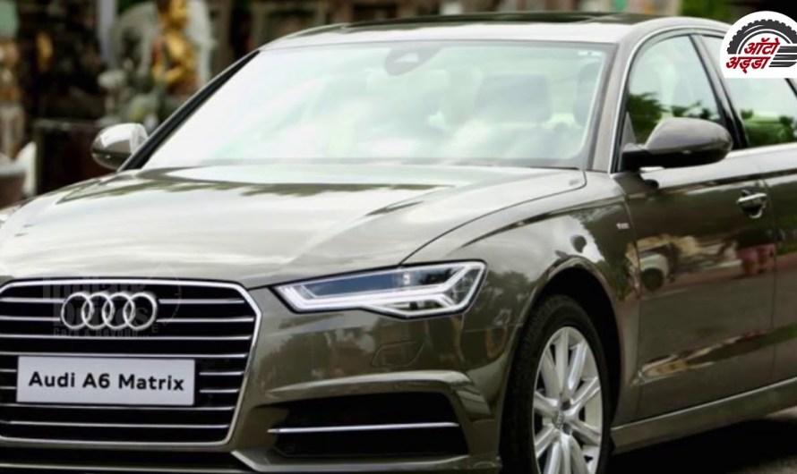 Audi A6 Lifestyle Edition ४.९९ लाख रुपये में लॉन्च