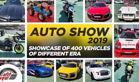 Auto Show 2019 at BKC, Mumbai – ४०० व्हेइकल्स का अनोखा प्रदर्शन