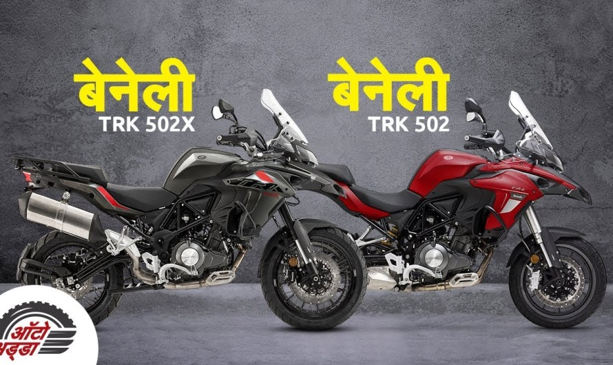 Benelli TRK 502 और TRK 502X लॉन्च