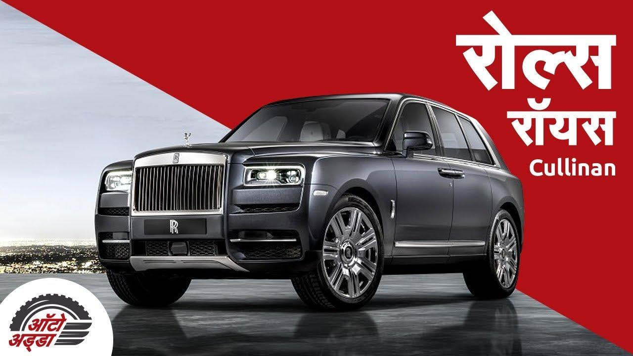२०१८ रोल्स रॉयस Cullinan (Rolls Royce Cullinan) लॉन्च