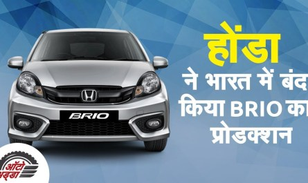 भारत में Honda Brio Discontinue