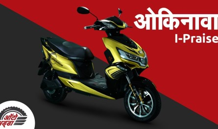 Okinawa i-Praise Electric Scooter For Rs 1.15 Lakh