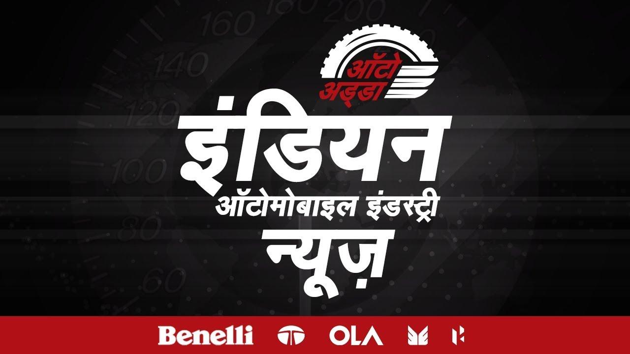 Indian Automobile Industry News -Maruti Suzuki ,Hero Motors, Benelli,Tata Motors