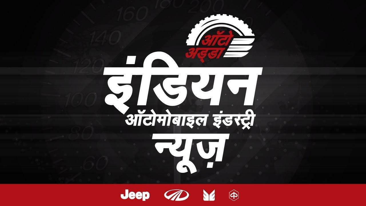 Indian Automobile Industry News Maruti, Piaggio, Jeep Compass, Mahindra
