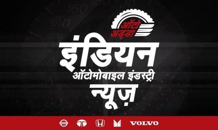 Indian Automobile Industry News Maruti, Honda, Volvo, Nissan ,Tata