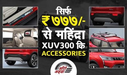 Mahindra XUV300 Accessories किमत के साथ