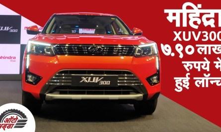 Mahindra XUV300 लॉन्च| किमत ७.९० लाख| Feature Rich Compact SUV