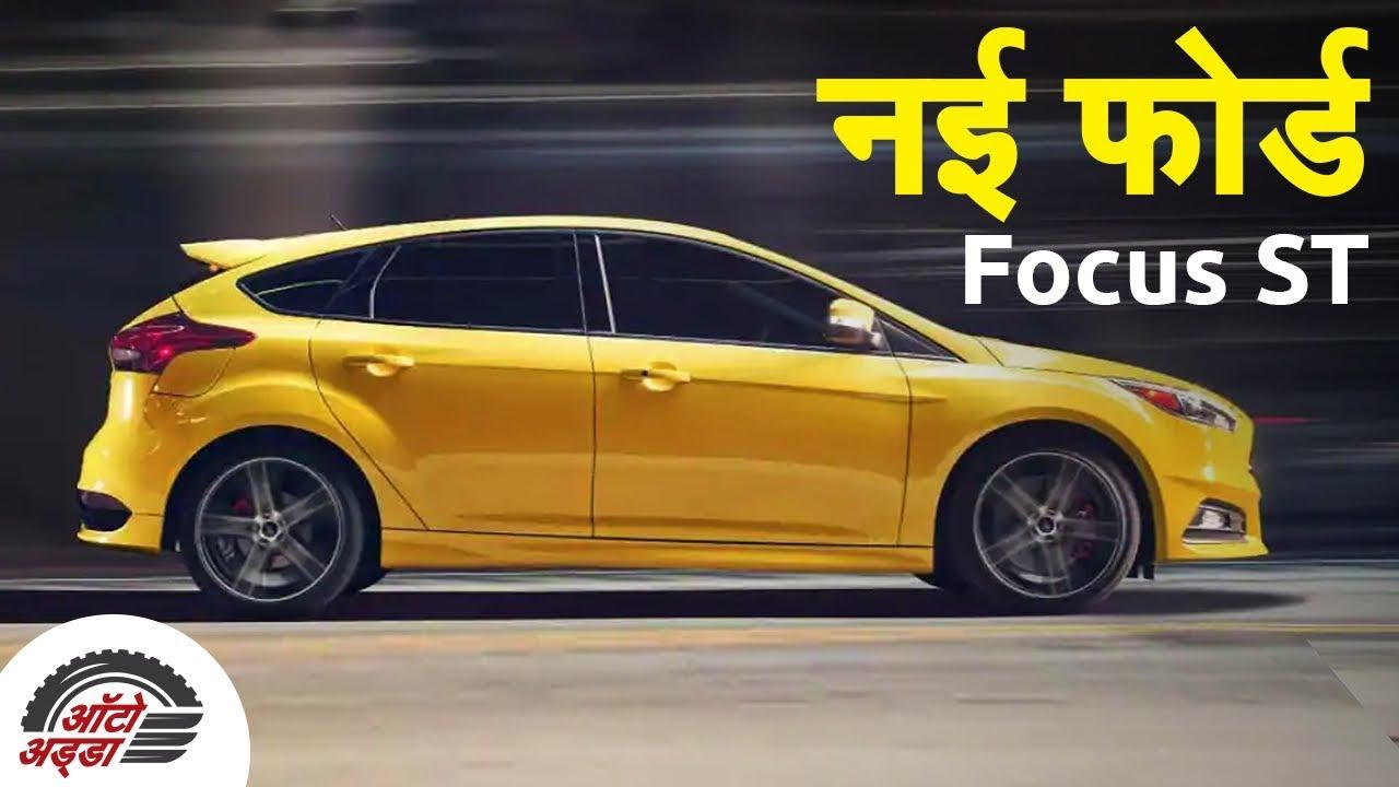 New Ford Focus ST हुई रिवील्ड