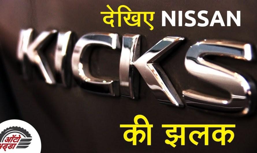 Nissan Kicks Intelligent SUV: Interior & Exterior विस्तार में
