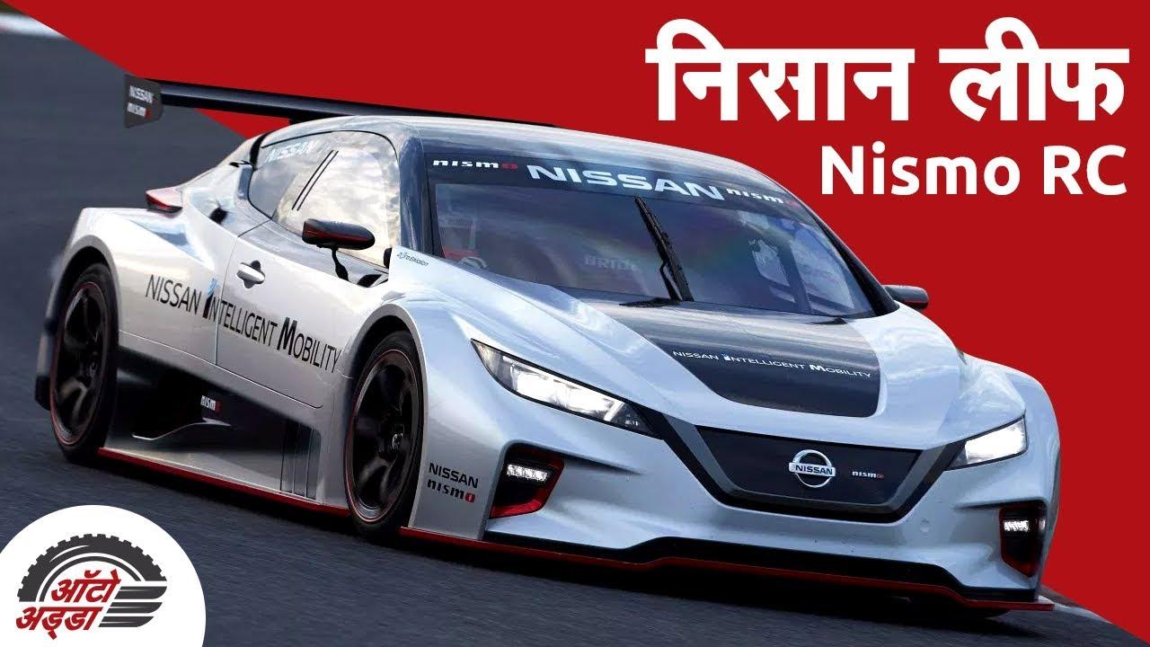 निसान लीफ निस्मो RC (Nissan Leaf Nismo RC) रिवील्ड