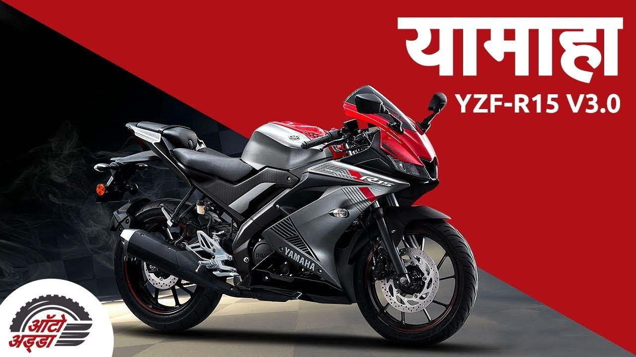 Yamaha YZF-R15 V3.0 ABS वेरिएंट लॉन्च