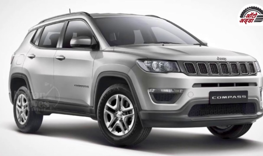 New Jeep Compass Sport Plus १५.९९ लाख रुपये से उपलब्ध