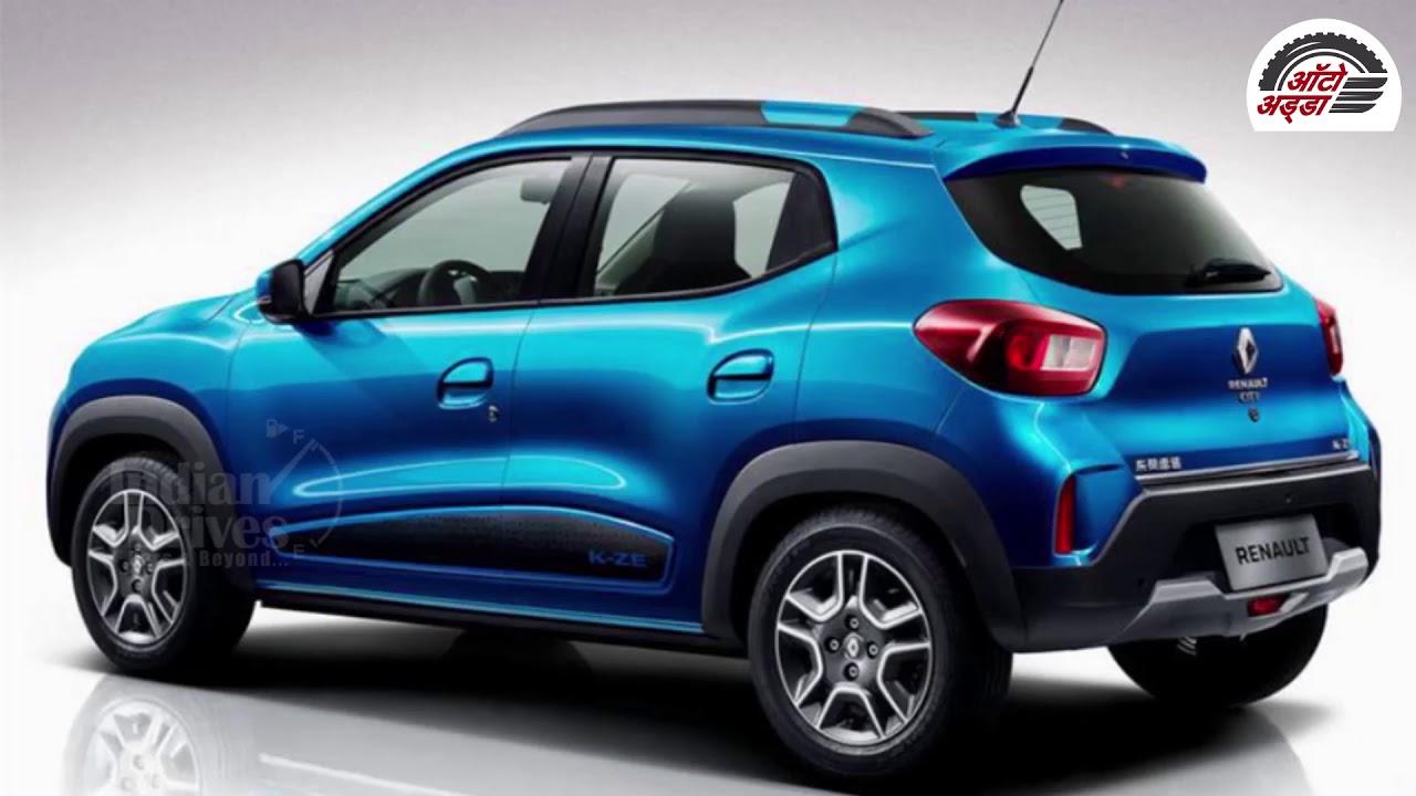 New Renault Kwid K-ZE हुई रिवील्ड