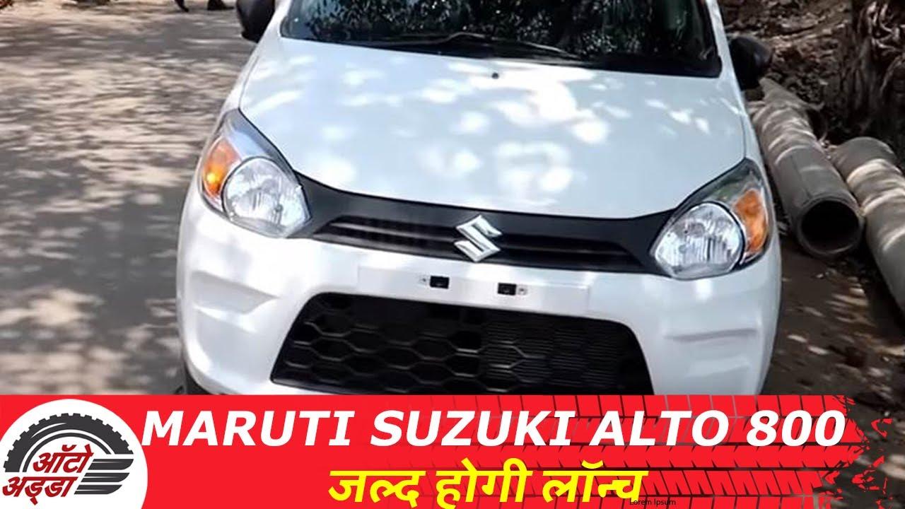 Updated Maruti Suzuki Alto 800 जल्द ही होगी लॉन्च