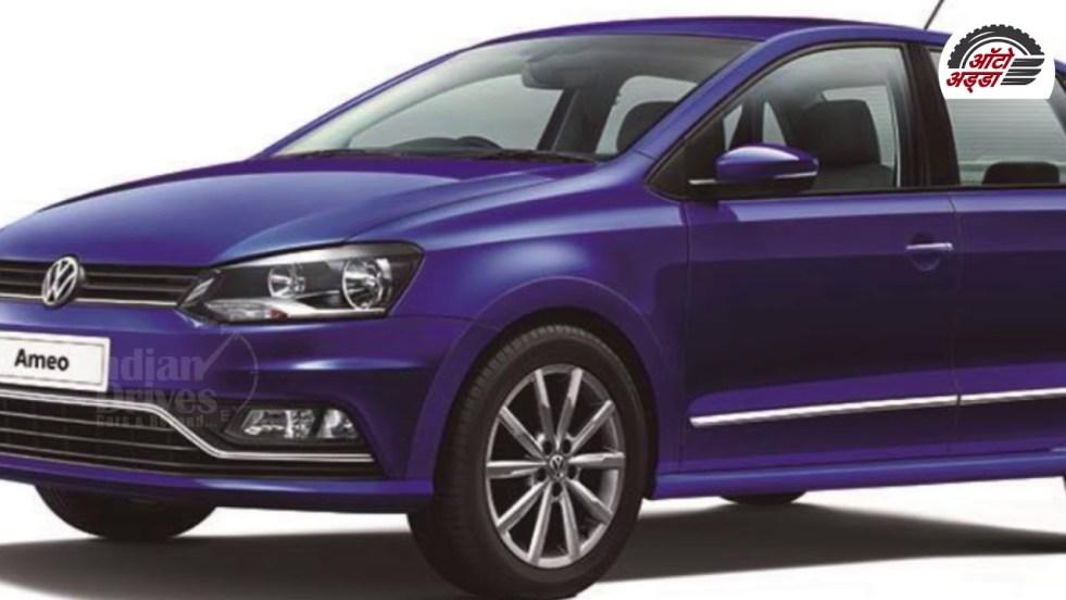 Volkswagen Ameo Corporate एडिशन लॉन्च