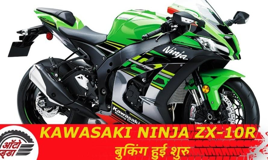 2019 Kawasaki Ninja ZX-10R कि बुकिंग शुरु